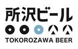 所沢ビール/WASH1N TOKYO