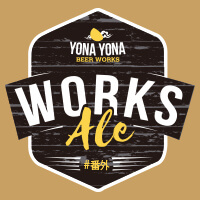 Works Ale 番外編(シークレットビール)